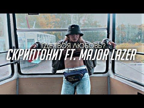СКРИПТОНИТ ft. Major Lazer - Где Твоя Любовь?