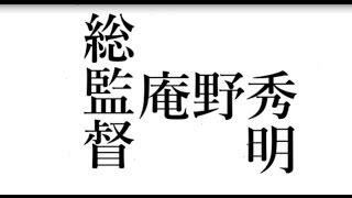 シンゴジラ市川崑風CMFanTeaser