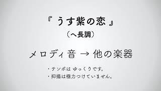彩城先生の課題曲レッスン〜うす紫の恋(へ長調) メロディの確認用〜のサムネイル画像