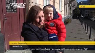 Правда тижня на ПравдаТУТ Львів за 01.10.2017