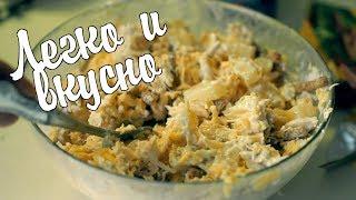 Салат с курицей и ананасами. Простой рецепт с секретом