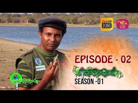 Sobadhara | Season - 01 | Episode 02 | Sobadhara Rupavahini