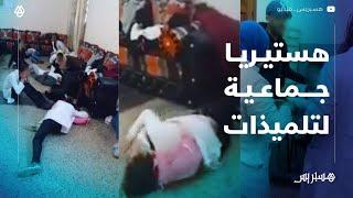 تلاميذ يحكون سبب إصابة تلميذات بهستيريا جماعية بإحدى المدارس البيضاء