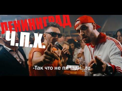 ЛЕНИНГРАД ЧПХ слова/текст