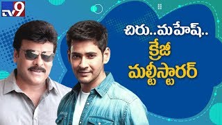Balakrishna | Chiranjeevi | Mahesh Babu | Venkatesh | Varun Tej || Tollywood Entertainment - TV9