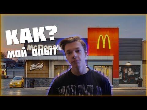 💼Как устроиться на работу в Макдоналдс?