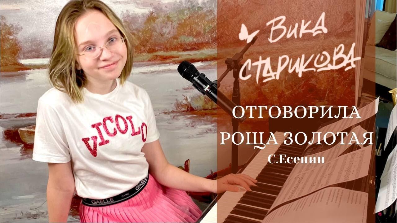 Вика Старикова - Отговорила роща золотая (С. Есенин, Г. Пономаренко)
