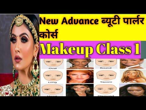 Professional Makeup Class 1| मेकअप कैसे करें | How to do Makeup  |Beauty Parlour Course online |
