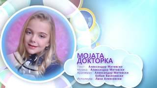 Zlatno Slavejce 2017 - Mojata Doktorka - Lana Aleksovska (Video)