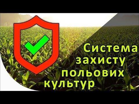 Система защиты полевых культур