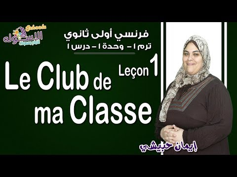 لغة فرنسية أولى ثانوي 2019 | La Club de ma Class | تيرم1-وح1- درس 1| الاسكوله