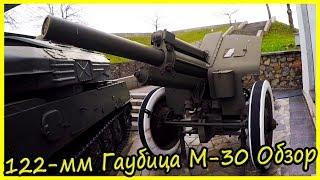 122-мм Гаубица М-30 Обзор и История. Военная Техника Времен Второй Мировой Войны