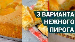 Как испечь нежный пирог?   Простые и вкусные рецепты пирогов   3 Варианта вкусной выпечки
