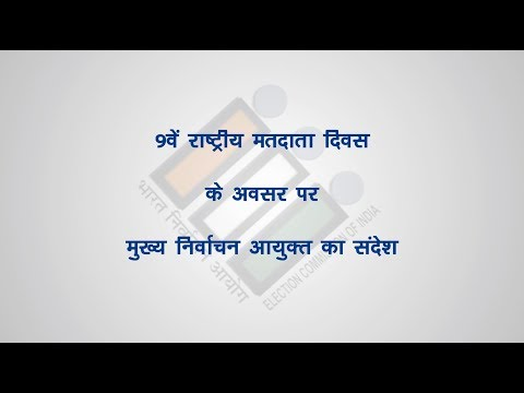 Message from Election Commission of India on Naational Voters Day (Hindi)