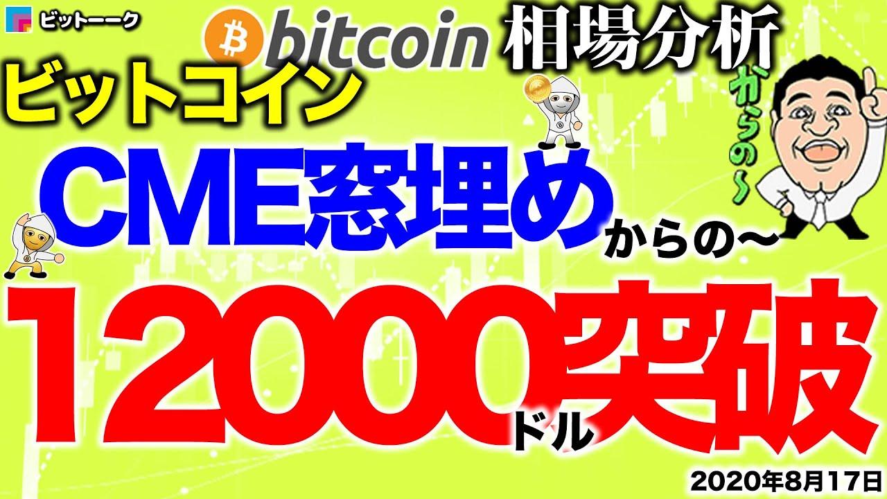 【ビットコイン 仮想通貨】CME窓埋め後の上昇で12000ドルを突破してくる【2020年8月17日】BTC、ビットコイン、XRP、リップル、仮想通貨、暗号資産、爆上げ、暴落 #ビットコイン #BTC