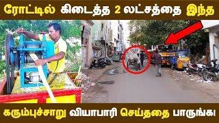 ரோட்டில் கிடைத்த 2 லட்சத்தை இந்த கரும்புச்சாறு வியாபாரி செய்ததை பாருங்க! | Tamil News | Tamil