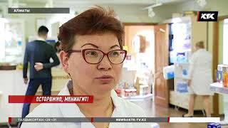 В Алматы меньше чем за сутки менингитом заболели ещё девять человек
