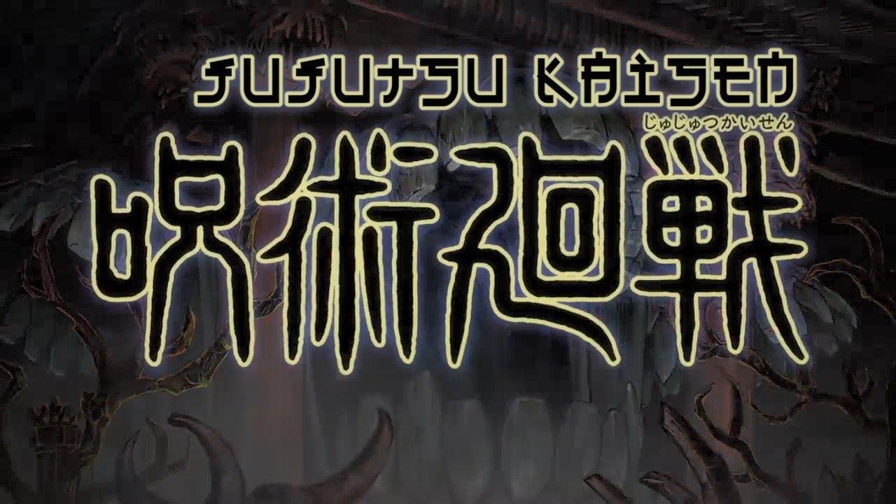Магическая битва / Jujutsu Kaisen русский трейлер