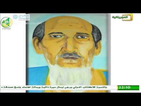 وثائقي يتتبع حياة القاضي الإمام ولد الشريف ولد الصبار