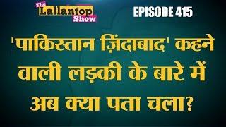 Pakistan Zindabad कहने वाली Amulya Leona का Yediyurappa ने Naxal Link बताया, Owaisi BJP ने क्या कहा