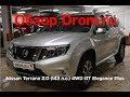 Nissan Terrano 2019 2 0 143 л с 4WD AT Elegance Plus видеообзор