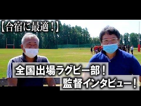 【ニセコ合宿】スポーツ合宿するなら道内No.1!全国出場ラグビー部監督が語る!