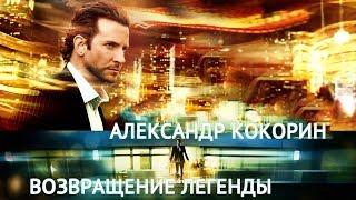SportMovie   Александр Кокорин. Возвращение легенды