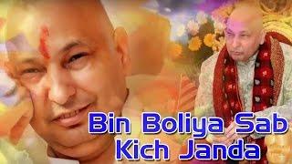 Bin Boliya Sab Kich Janda Gurwani Gurpreet