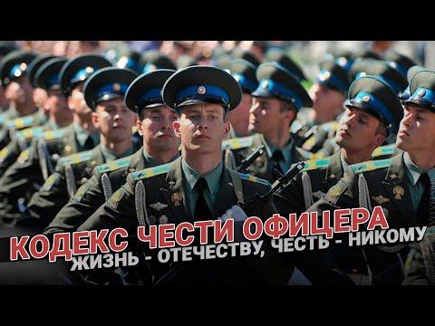 Жизнь - Отечеству, честь - никому. Кодекс чести русского офицера