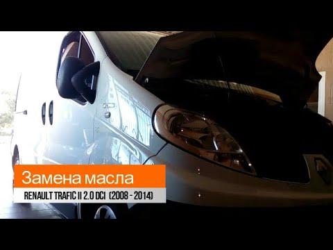 Фото к видео: Замена масла Renault Trafic II 2.0 dCi (2008 - 2014)