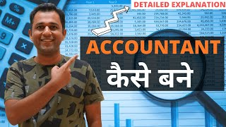 Accountant Kaise Bane   How To Become An Accountant In Hindi
