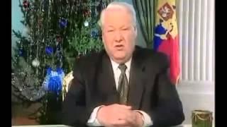Б.Н. Ельцин. Я устал, я ухожу.