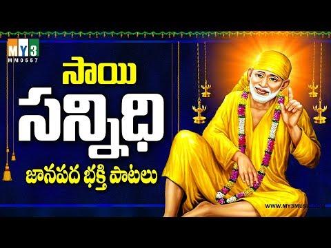 సాయి సన్నిధి - సాయి బాబా జానపద భక్తి పాటలు - SAI SANNIDI - LORD SAI BABA SONGS TELUGU NEW 2019