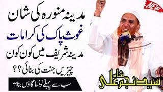 Shan E Madina, Hazrat Ghous Pak Ki Karamat By Najam Shah Full Bayan 2019 - Best Bayan 2019