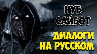 MK 11 - Noob Saibot Все вступительные диалоги на Русском (Субтитры)