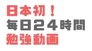 勉強動画【24時間365日・日本初!】