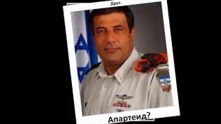 Апартеид? В Израиле?