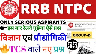 RRB GROUP D SCIENCE & TECHNOLOGY MASTER CLASS set#55 | RRB NTPC | LOWER PCS | SSC | BSA TRICKY