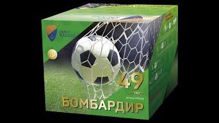 """Салют """"БОМБАРДИР"""" PKU128 (1,2"""" х 49) от компании Интернет-магазин SalutMARI - видео"""