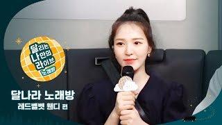 [달리는 나만의 라이브 : 달나라 노래방] 2회 Red Velvet 레드벨벳 웬디 편