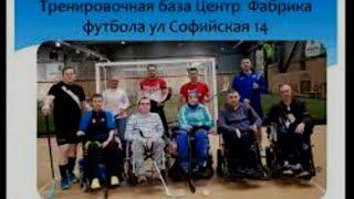 IV Всероссийская конференция ФР в спорте, медицине и адаптивной физической культ