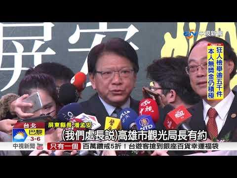 """首例主燈非生肖!2019台灣燈會""""巨鮪來富""""│中視新聞20190103"""
