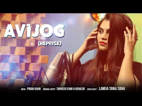 Avijog (Reprise) - Piran Khan Ft. Soha | Tanveer Evan | Benazir | Probir Roy | Cover | Bangla Natok