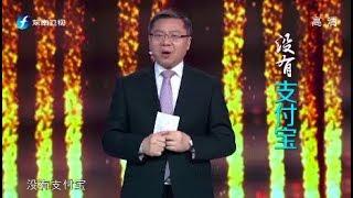 《中国正在说》张维为:变革的中国和世界未来走向  20181116