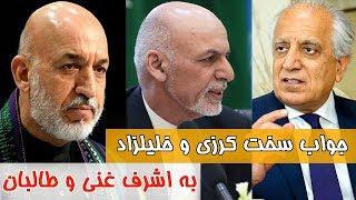 جواب های تند خلیلزاد و کرزی به اشرف غنی و طالبان در باره نشست مسکو