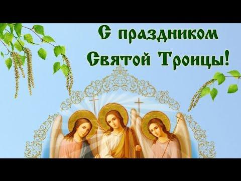 Святая Троица.Красивое поздравление с Троицей.