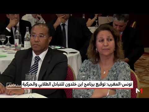 العرب اليوم - توقيع برنامج ابن خلدون للتبادل الطلابي