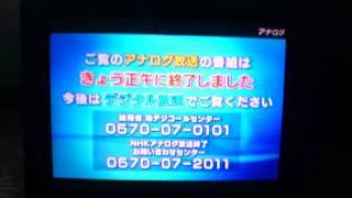 地上アナログ放送終了NHK東京総合テレビジョン