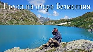 Поход в горы. Кавказ. Имеретинские озера. Пятидневный парный поход...