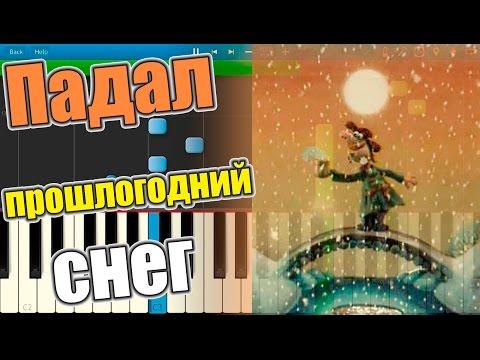"Музыка из м/ф ""Падал прошлогодний снег"" (на пианино Synthesia)"